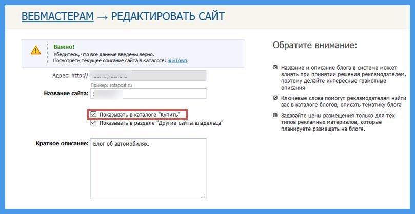 Ротапост: добавить сайт в каталог