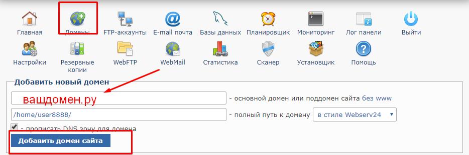 Как добавить домен в панель управления на вебхост1