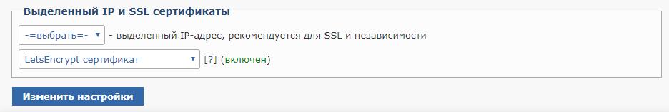 БЕСПЛАТНЫЙ СЕРТИФИКАТ HTTPS LET'S ENCRYPT