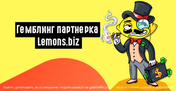 "Партнерка ""Рокс казино"" LEMONS"