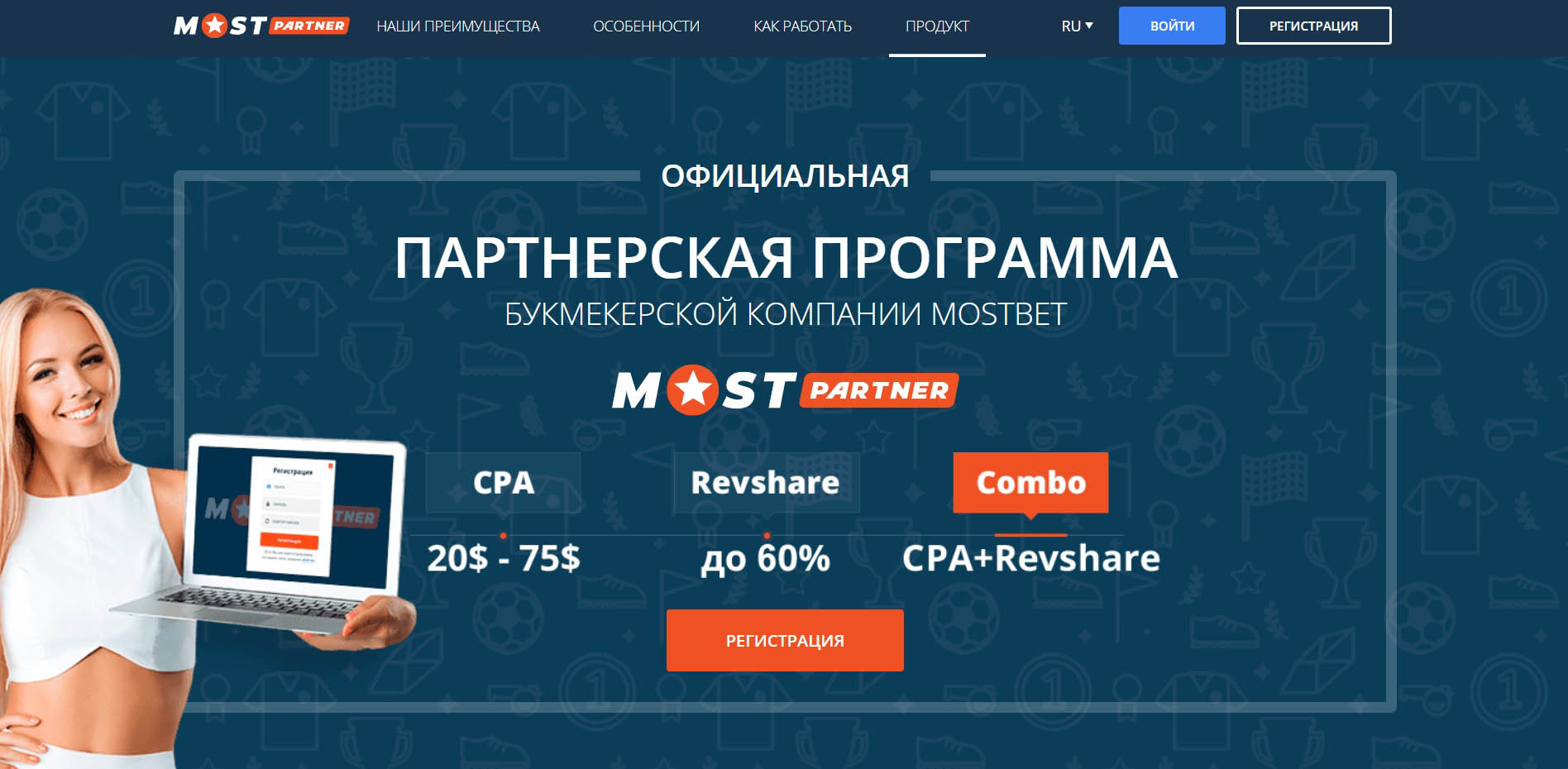Партнерская программа для беттинг-трафика MOSTPARTNER