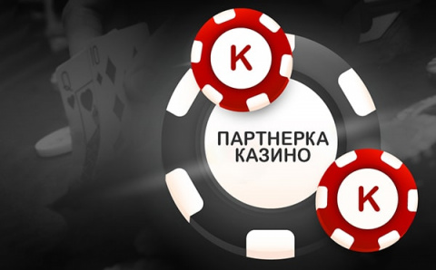 Как можно заработать на партнерках казино