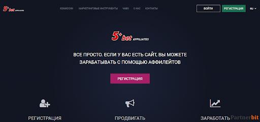 Партнерская программа букмекерской конторы 5PLUSBET AFFILIATES