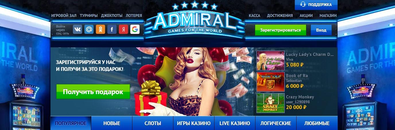 Казино Адмирал играть онлайн